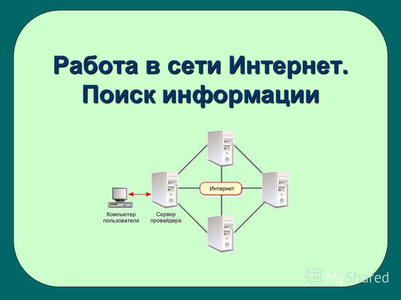 Работа в сети Интернет. Поиск информации