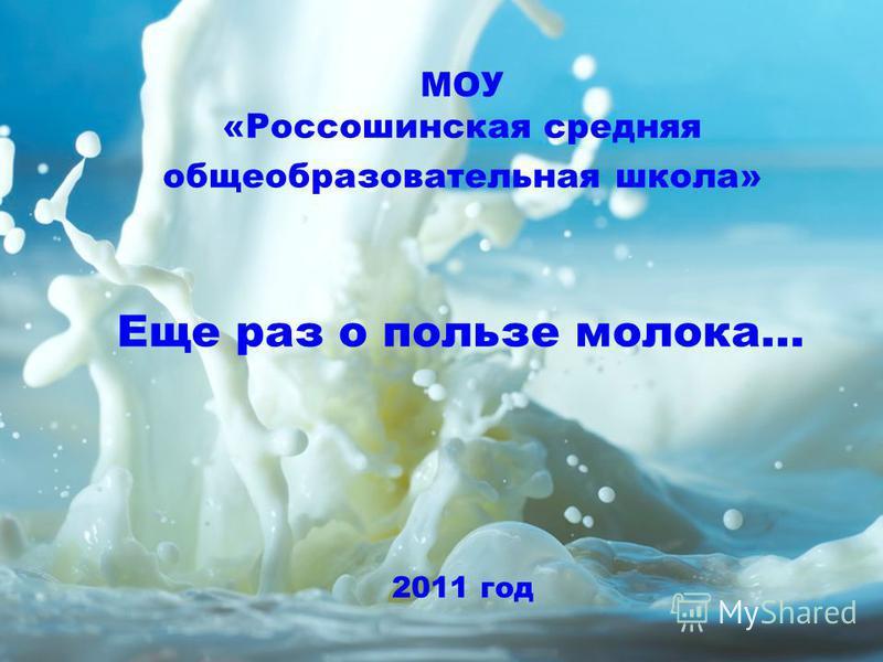 МОУ «Россошинская средняя общеобразовательная школа» Еще раз о пользе молока… 2011 год