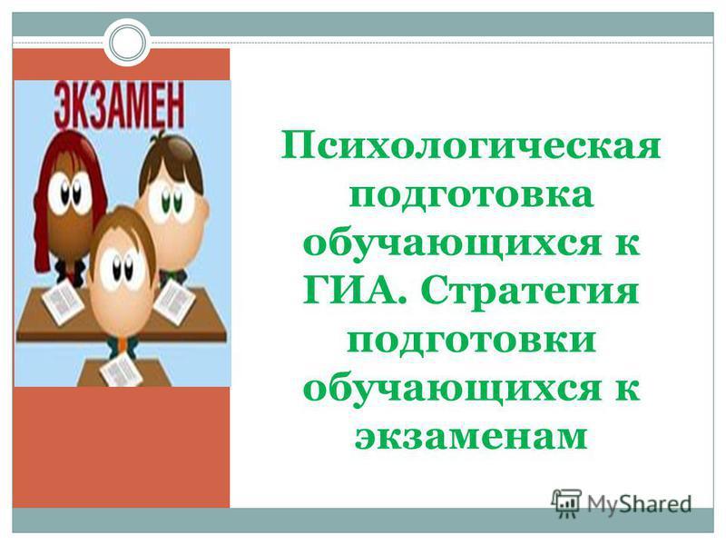 Психологическая подготовка обучающихся к ГИА. Стратегия подготовки обучающихся к экзаменам