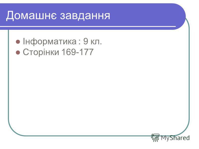 Домашнє завдання Інформатика : 9 кл. Сторінки 169-177