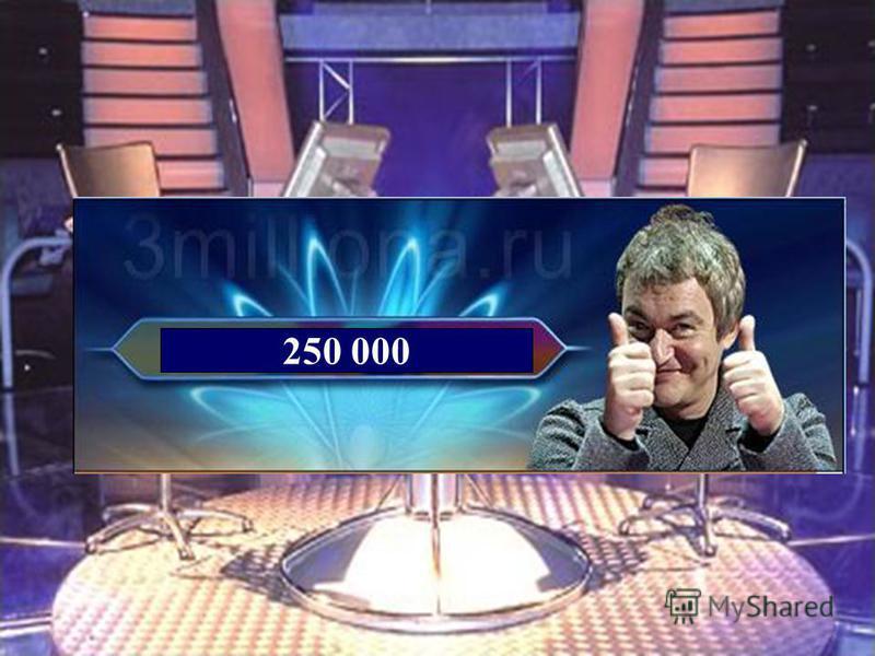 250 000