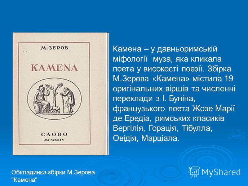 Обкладинка збірки М.Зерова