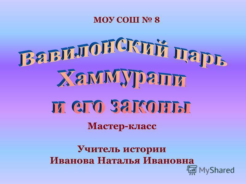 МОУ СОШ 8 Мастер-класс Учитель истории Иванова Наталья Ивановна