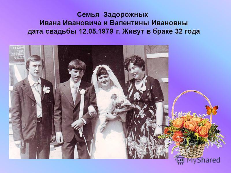Семья Задорожных Ивана Ивановича и Валентины Ивановны дата свадьбы 12.05.1979 г. Живут в браке 32 года
