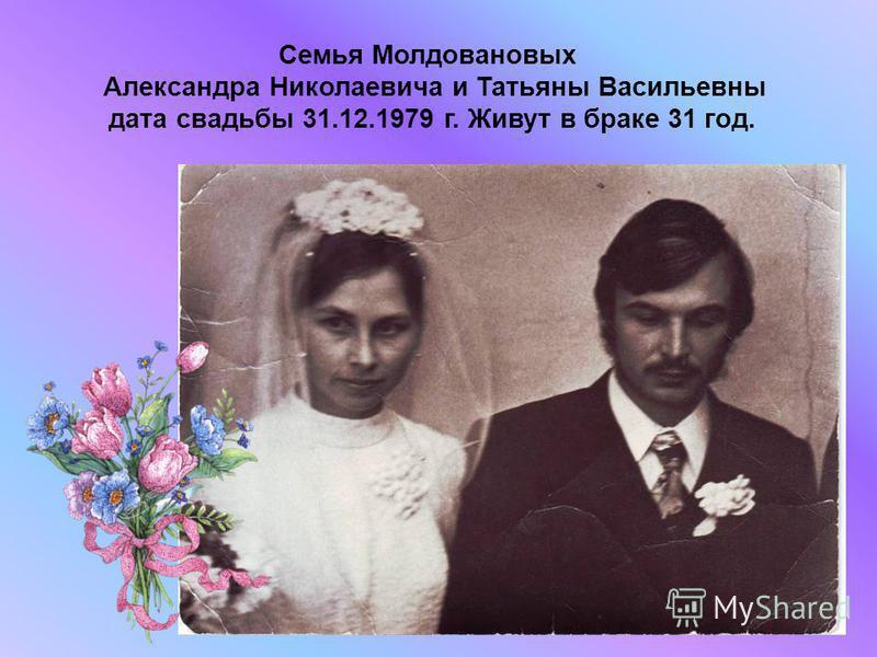 Семья Молдовановых Александра Николаевича и Татьяны Васильевны дата свадьбы 31.12.1979 г. Живут в браке 31 год.