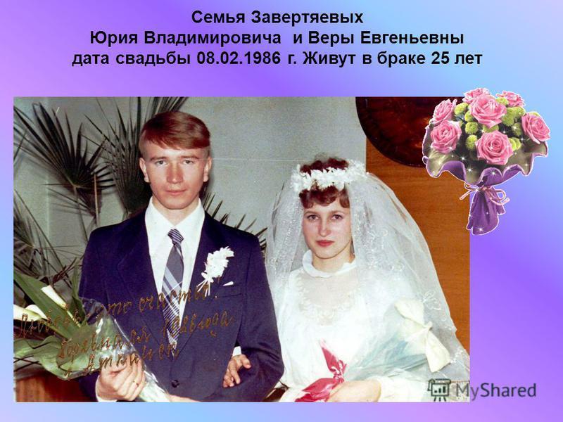 Семья Завертяевых Юрия Владимировича и Веры Евгеньевны дата свадьбы 08.02.1986 г. Живут в браке 25 лет