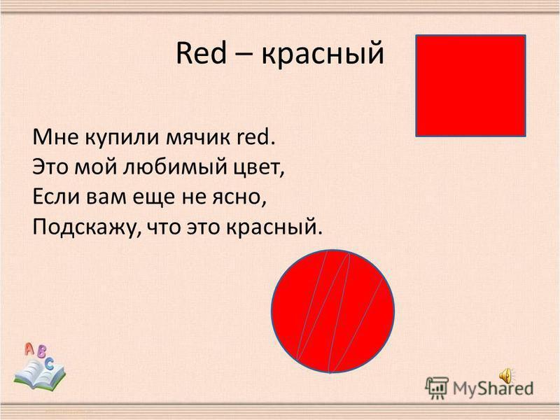 Red – красный Мне купили мячик red. Это мой любимый цвет, Если вам еще не ясно, Подскажу, что это красный.