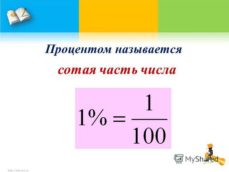 Процентом называется сотая часть числа
