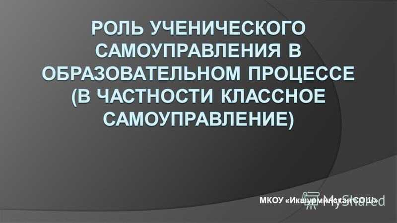 МКОУ «Икшурминская СОШ»
