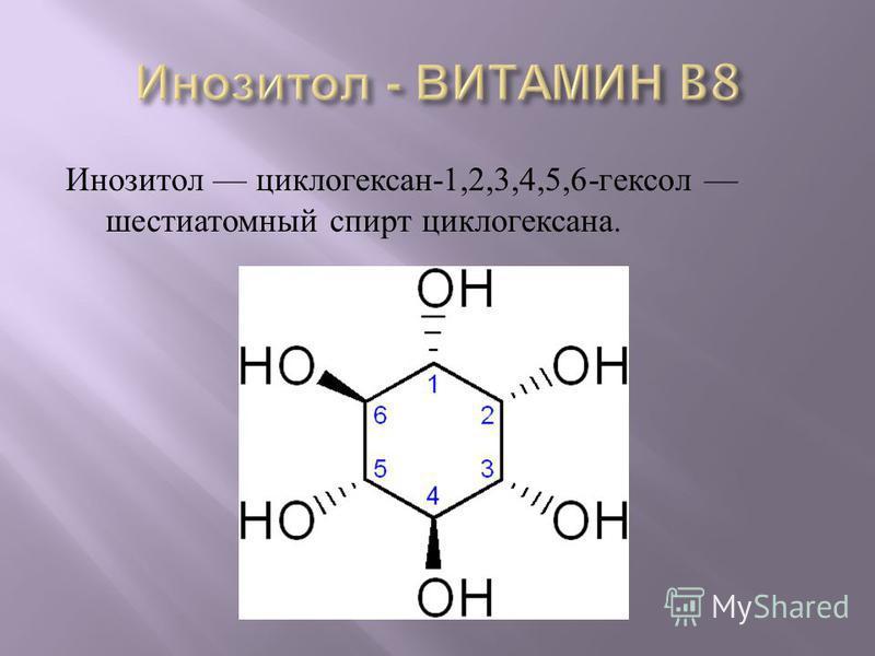 Инозитол циклогексан -1,2,3,4,5,6- гексол шестиатомный спирт циклогексана.