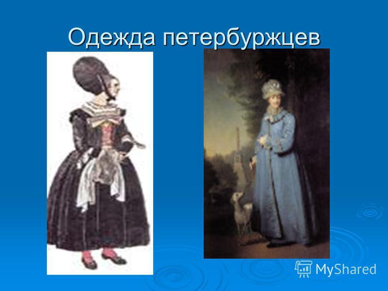 Одежда петербуржцев
