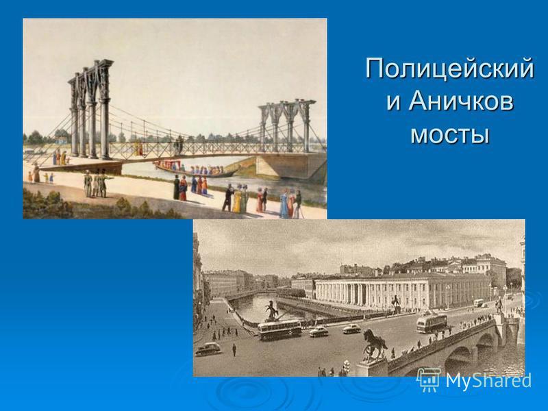 Полицейский и Аничков мосты