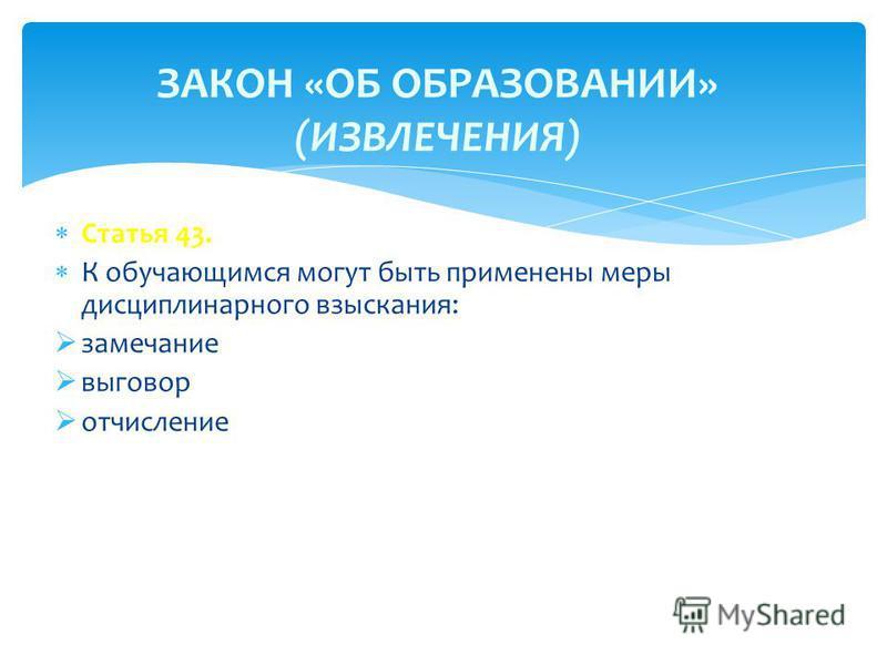 Статья 43. К обучающимся могут быть применены меры дисциплинарного взыскания: замечание выговор отчисление ЗАКОН «ОБ ОБРАЗОВАНИИ» (ИЗВЛЕЧЕНИЯ)