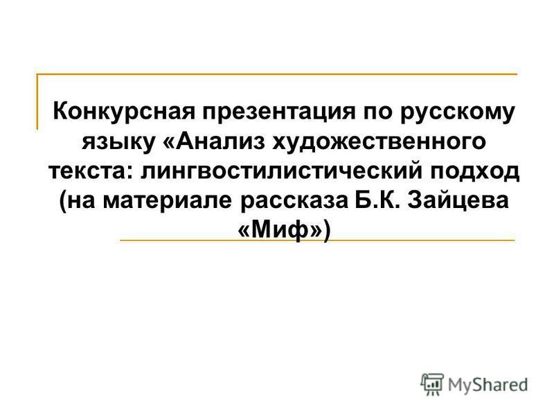 Конкурсная презентация по русскому языку «Анализ художественного текста: лингвостилистический подход (на материале рассказа Б.К. Зайцева «Миф»)