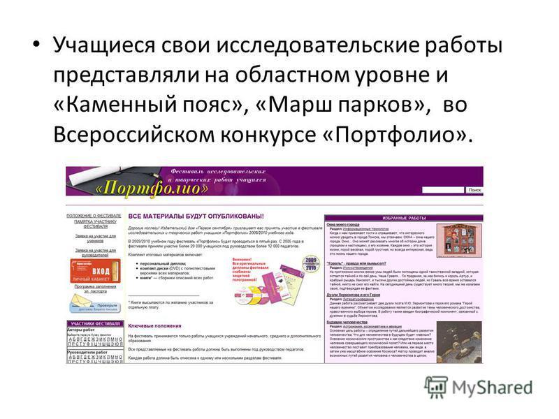 Учащиеся свои исследовательские работы представляли на областном уровне и «Каменный пояс», «Марш парков», во Всероссийском конкурсе «Портфолио».