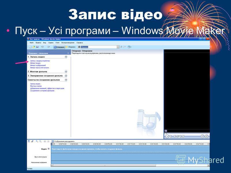 Запис відео Пуск – Усі програми – Windows Movie Maker