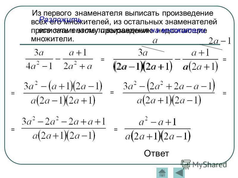 Из первого знаменателя выписать произведение всех его множителей, из остальных знаменателей приписать к этому произведению недостающие множители. Разложить все знаменатели выражения на множители == = = = == Ответ