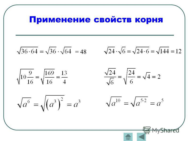Применение свойств корня = 48