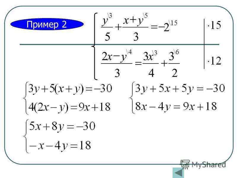 2 3 4 3 3 2 2 35 6\ 3\ 4\ 15\ 5\3\ хук уху Пример 2