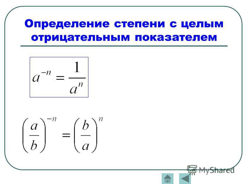 Определение степени с целым отрицательным показателем