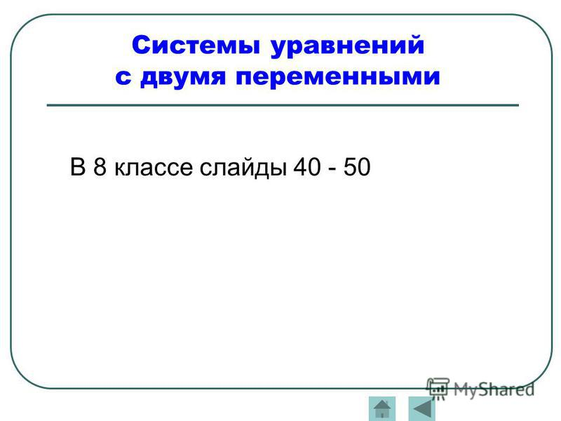 Системы уравнений с двумя переменными В 8 классе слайды 40 - 50
