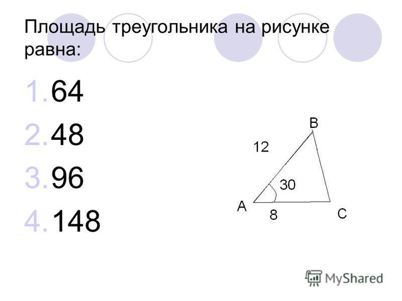 Площадь треугольника на рисунке равна: 1.64 2.48 3.96 4.148