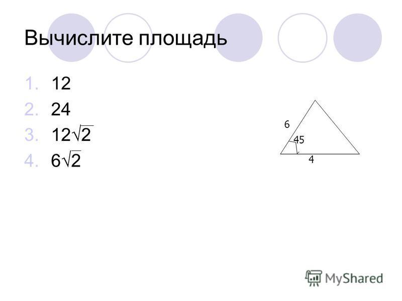 Вычислите площадь 1.12 2.24 3.122 4.62 4 6 45