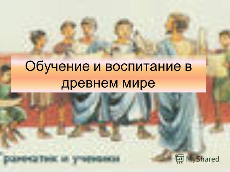 Обучение и воспитание в древнем мире