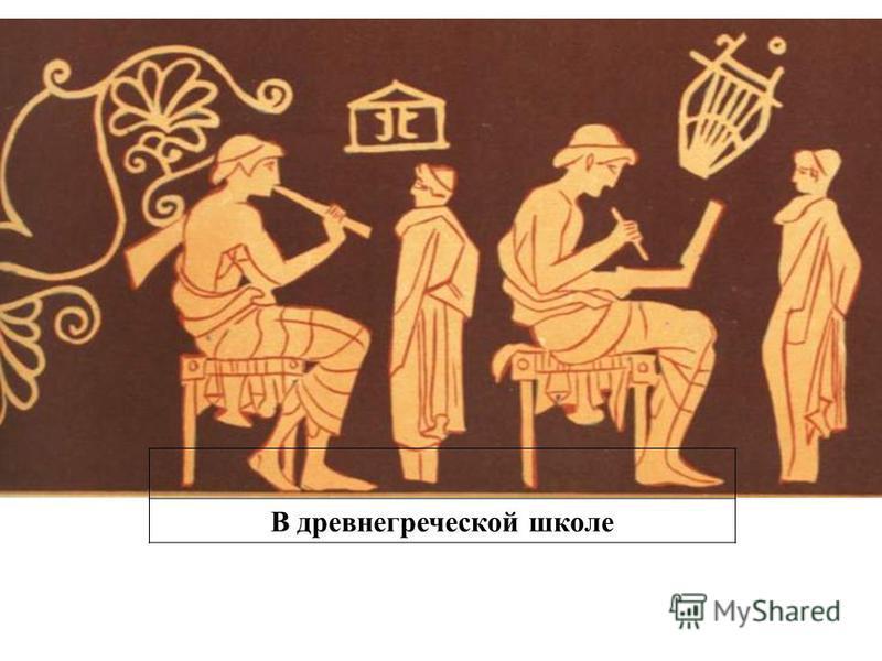 В древнегреческой школе