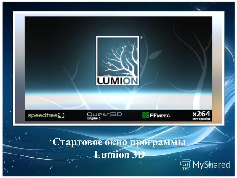 Стартовое окно программы Lumion 3D