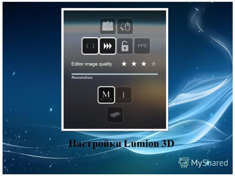Настройки Lumion 3D