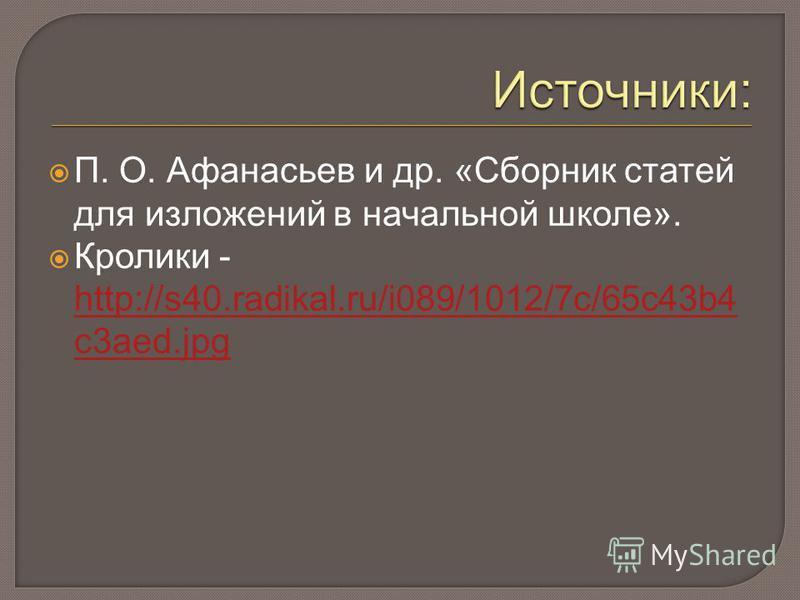 П. О. Афанасьев и др. «Сборник статей для изложений в начальной школе». Кролики - http://s40.radikal.ru/i089/1012/7c/65c43b4 c3aed.jpg http://s40.radikal.ru/i089/1012/7c/65c43b4 c3aed.jpg