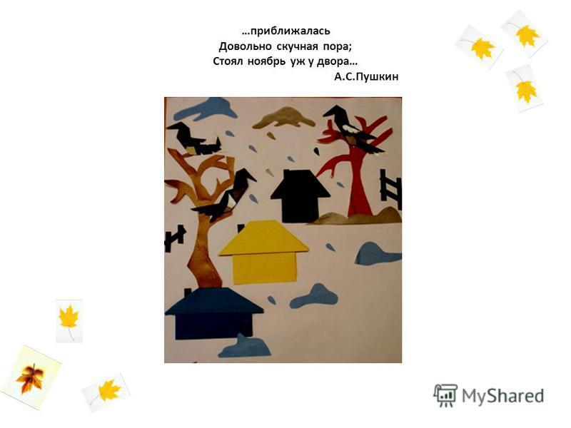 …приближалась Довольно скучная пора; Стоял ноябрь уж у двора… А.С.Пушкин