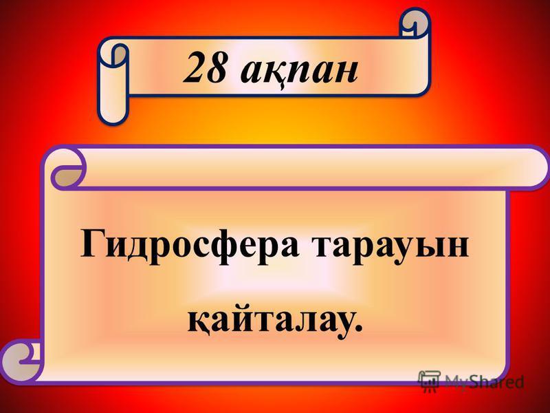 28 ақпан Гидросфера тарауын қайталау.