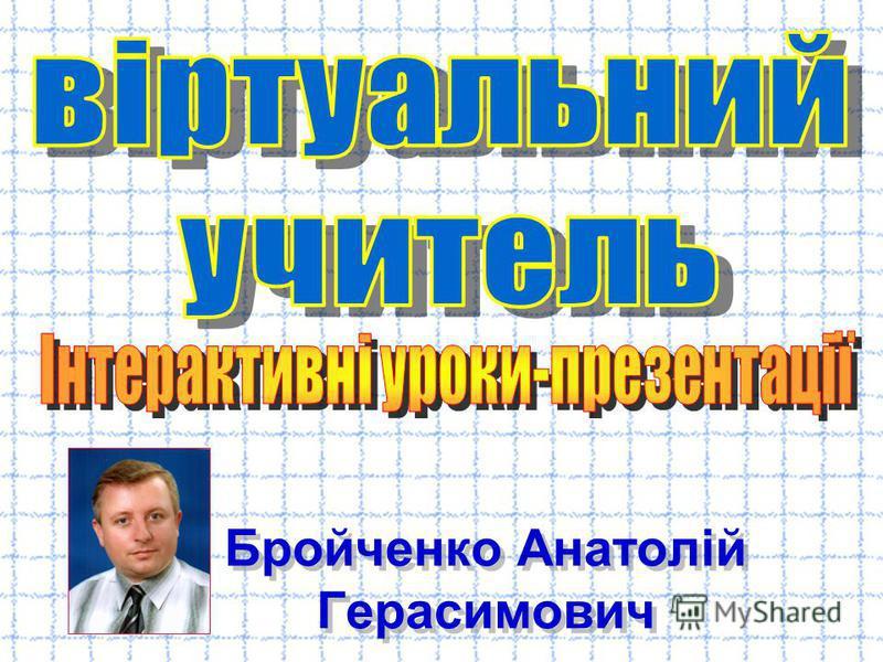 Бройченко Анатолій Герасимович