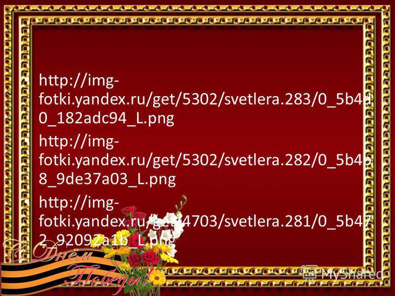 http://img- fotki.yandex.ru/get/5302/svetlera.283/0_5b4d 0_182adc94_L.png http://img- fotki.yandex.ru/get/5302/svetlera.282/0_5b4b 8_9de37a03_L.png http://img- fotki.yandex.ru/get/4703/svetlera.281/0_5b47 2_92092a1b_L.png