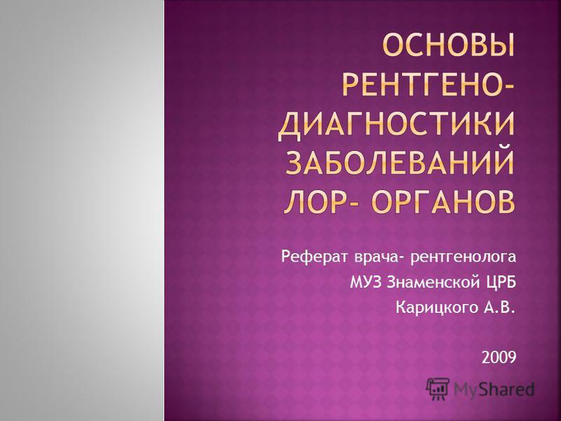 Реферат врача- рентгенолога МУЗ Знаменской ЦРБ Карицкого А.В. 2009