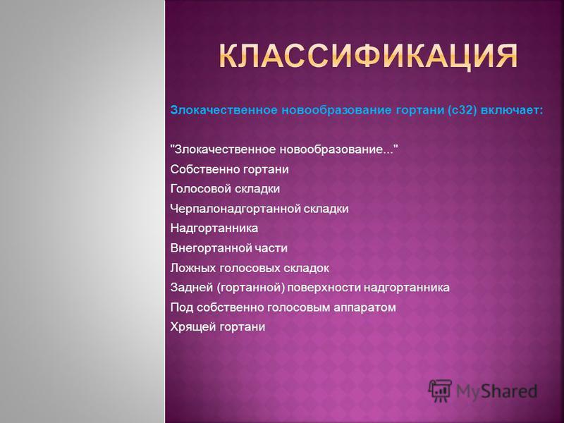 Злокачественное новообразование гортани (с 32) включает: