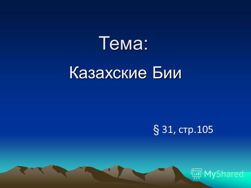 Тема: Тема: Казахские Бии § 31, стр.105