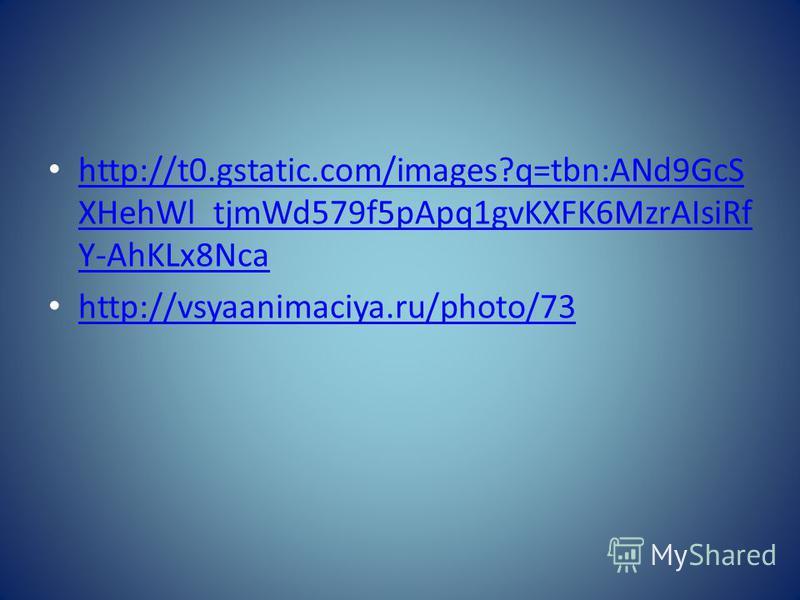 http://t0.gstatic.com/images?q=tbn:ANd9GcS XHehWl_tjmWd579f5pApq1gvKXFK6MzrAIsiRf Y-AhKLx8Nca http://t0.gstatic.com/images?q=tbn:ANd9GcS XHehWl_tjmWd579f5pApq1gvKXFK6MzrAIsiRf Y-AhKLx8Nca http://vsyaanimaciya.ru/photo/73