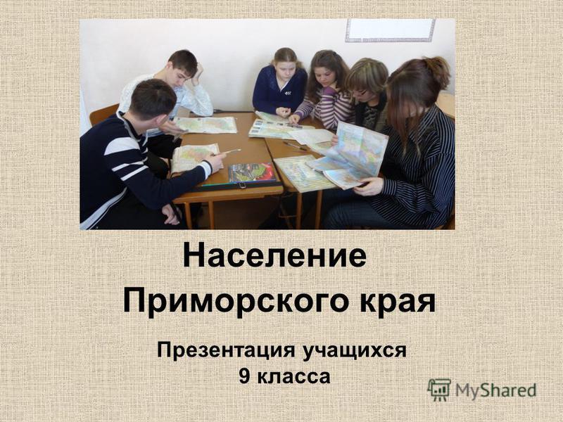 Население Приморского края Презентация учащихся 9 класса