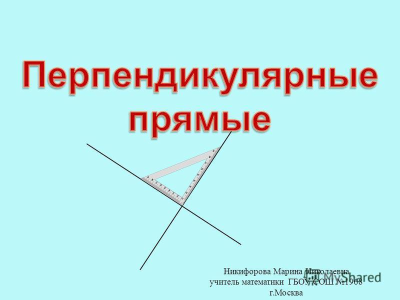 Никифорова Марина Николаевна учитель математики ГБОУ СОШ 1968 г.Москва