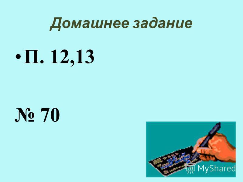 Домашнее задание П. 12,13 70