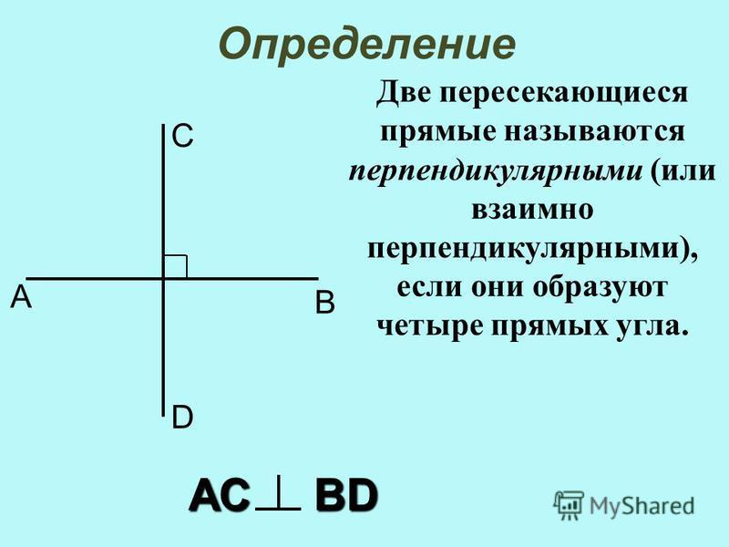 А В С D Определение Две пересекающиеся прямые называются перпендикулярными (или взаимно перпендикулярными), если они образуют четыре прямых угла. АС ВD