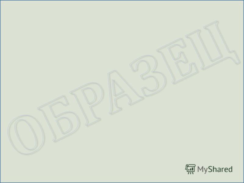 Блоки букв слова Рабочий слайд Блоки букв слова В блоки писать буквы слова, выделить, копировать, перейти на слайд выше вставить. Буква слова Выделить букву слова и «крышки» букв, соответствующих количеству этих букв в слове, копировать, перейти на с