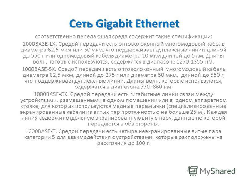 Сеть Gigabit Ethernet соответственно передающая среда содержит такие спецификации: 1000BASE-LX. Средой передачи есть оптоволоконный многомодовый кабель диаметра 62,5 мкм или 50 мкм, что поддерживает дуплексные линии длиной до 550 г или одномодовый ка