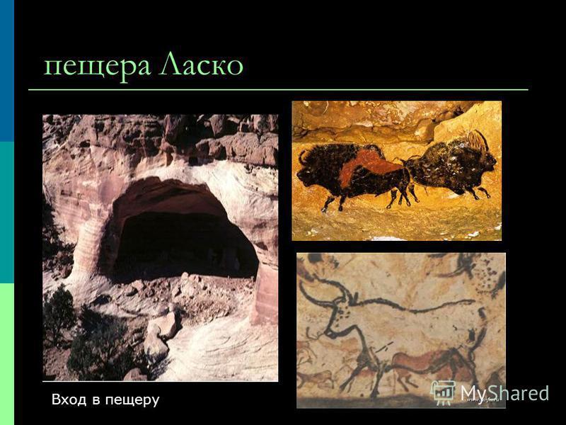 пещера Ласко Вход в пещеру