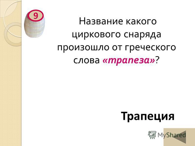 Название какого циркового снаряда произошло от греческого слова « трапеза »? 9 Трапеция
