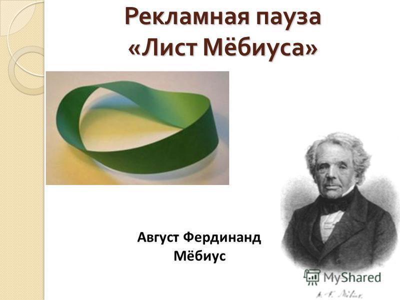 Рекламная пауза « Лист Мёбиуса » Август Фердинанд Мёбиус