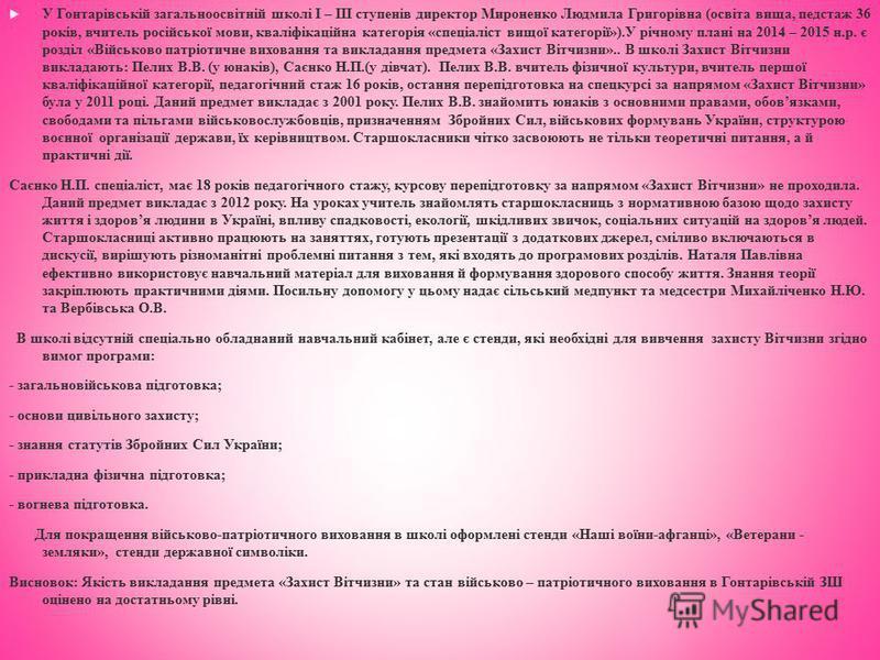 У Гонтарівській загальноосвітній школі І – ІІІ ступенів директор Мироненко Людмила Григорівна (освіта вища, педстаж 36 років, вчитель російської мови, кваліфікаційна категорія «спеціаліст вищої категорії»).У річному плані на 2014 – 2015 н.р. є розділ
